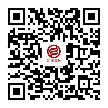 大庆新潮名品国际购物中心