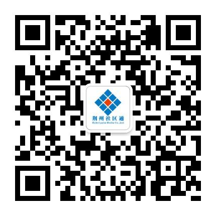 荆州社区通
