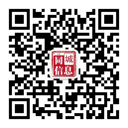 甘南同城信息