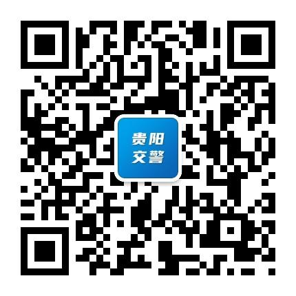 贵阳市公安交通管理局