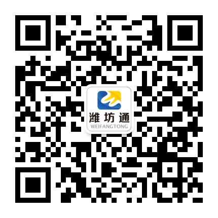 潍坊通市民卡