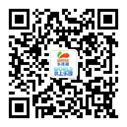 宁波东钱湖和达水上乐园