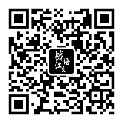 张战江语文工作室
