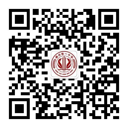 柳州铁一中学