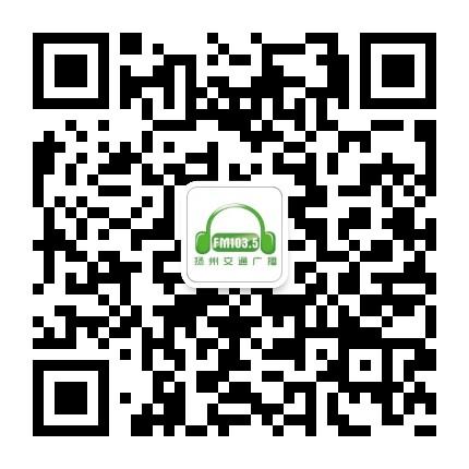 扬州交通广播