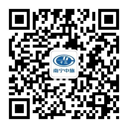 南宁中国旅行社