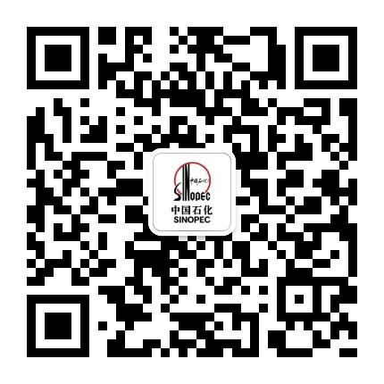 中国石化乌海石油分公司