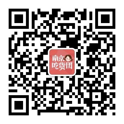 南京吃货团