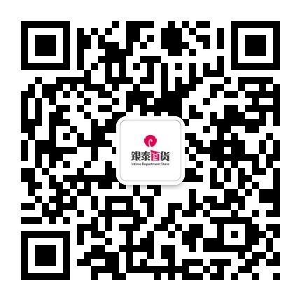 银泰商业咸宁咸安店