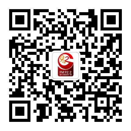 嘉兴交通经济广播FM922