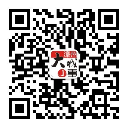漳州大城小事