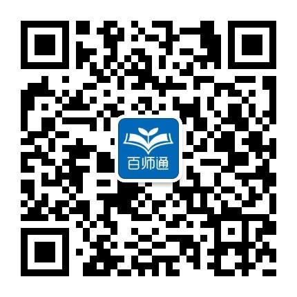 沧州教育百师通