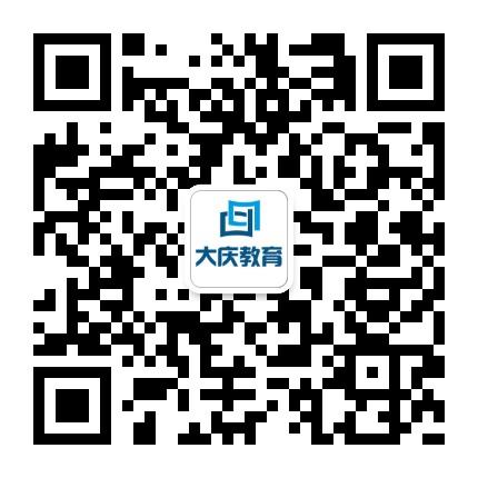 大庆市教育局