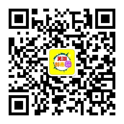 芜湖都市圈