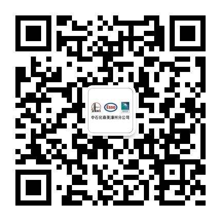 中石化森美漳州分公司
