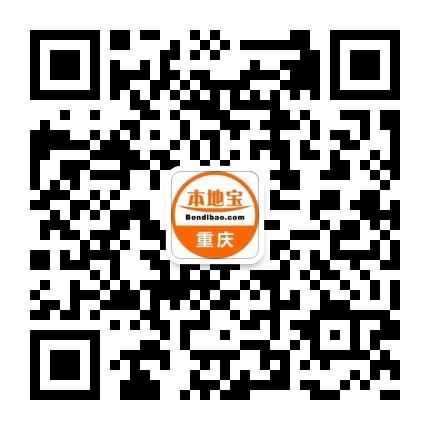 重庆本地宝