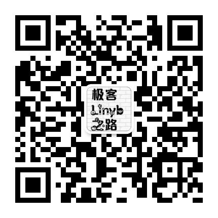 Linyb极客之路