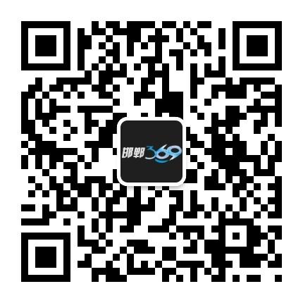 邯郸369网