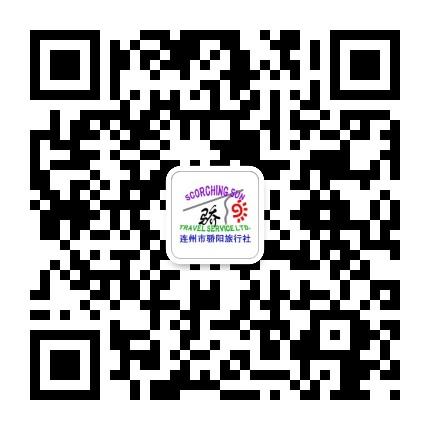连州市骄阳旅行社有限公司