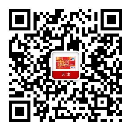 招商银行信用卡天津