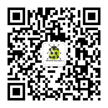 绿盟科技创新中心