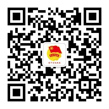 晋中学院团委