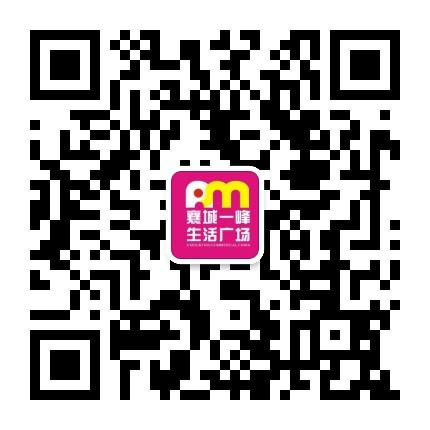 襄城一峰生活广场