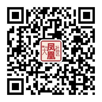 唐山大凤凰社区