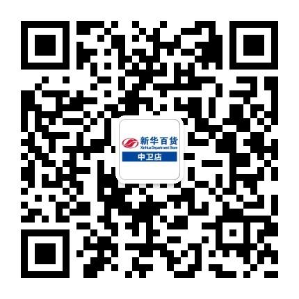 新百中卫店潮流资讯