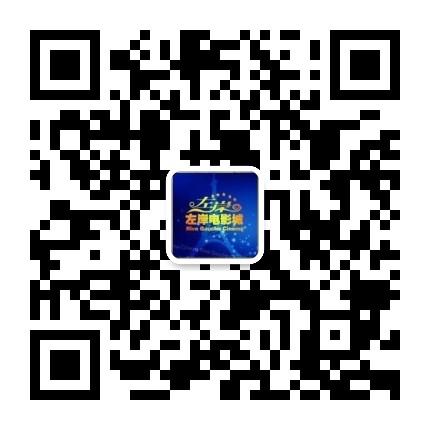 湘潭左岸影城