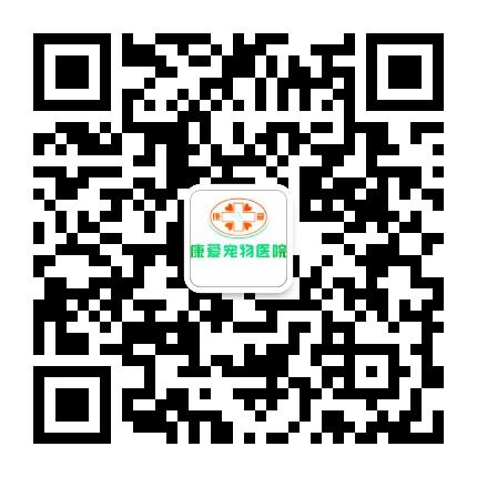 惠州市康爱宠物医院