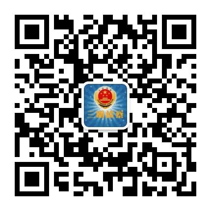 三明市人民检察院