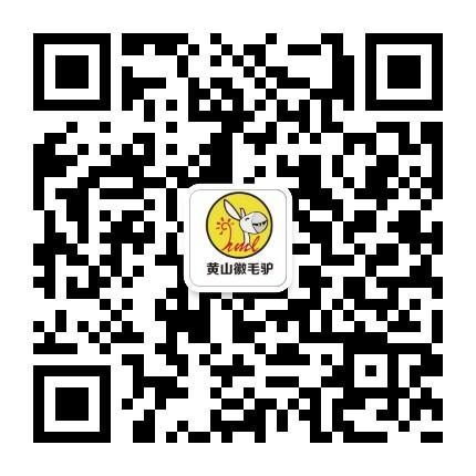 徽毛驴文化旅游
