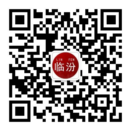 临汾老乡俱乐部