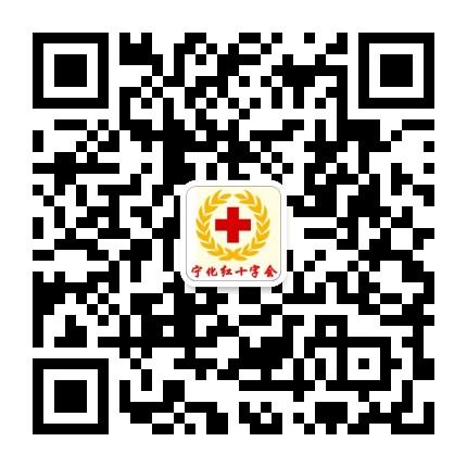 宁化红十字会