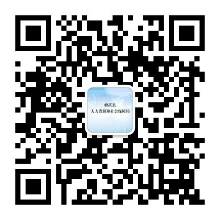 修武县人力资源和社会保障局