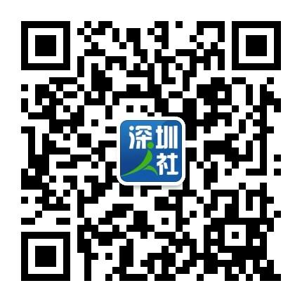 深圳人力资源和社会保障局