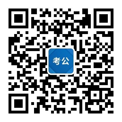 微信公众号 考公群 gh_cbc8d00babf8