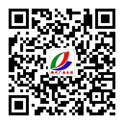 潮州广播电视
