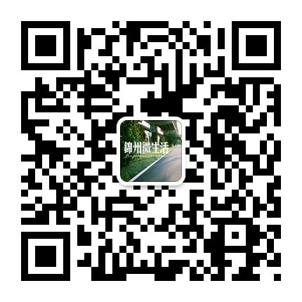 锦州微生活