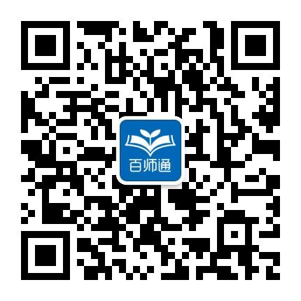 东营教育百师通