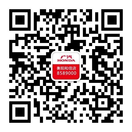 衡阳和信广本4S店