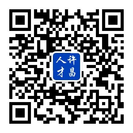 许昌市人才中心
