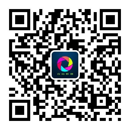 台山影像网