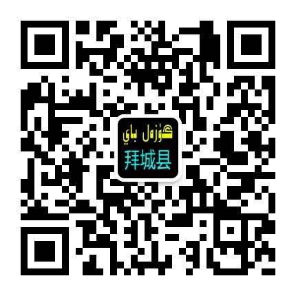 拜城县文化传播中心