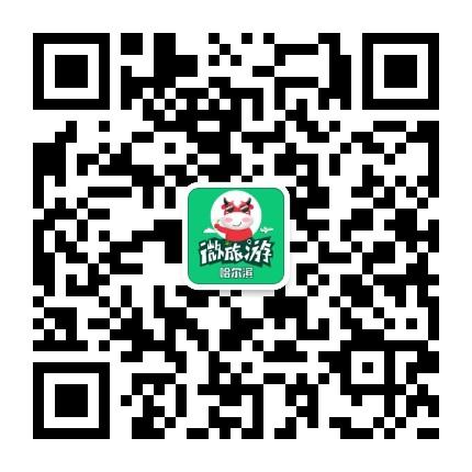 哈尔滨微旅游