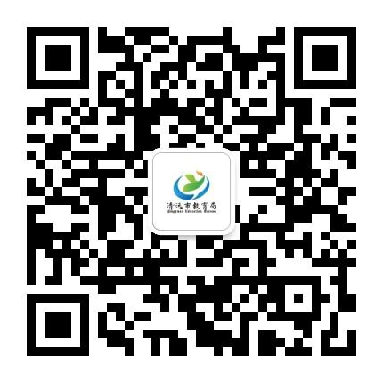 清远市教育局