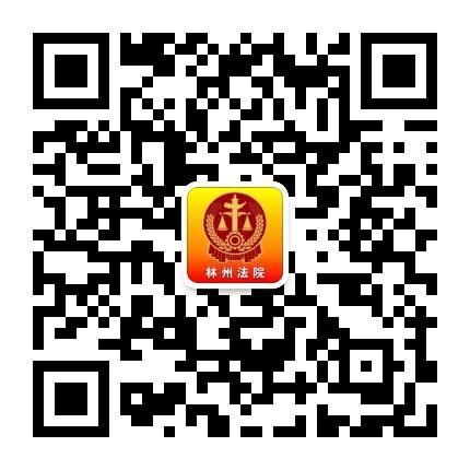 林州市人民法院