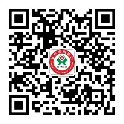 长乐农商银行