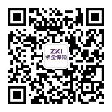 紫金保险微讯